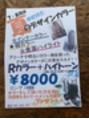 7.8月キャンペーン予告☆