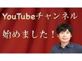 YouTubeチャンネル始めました!