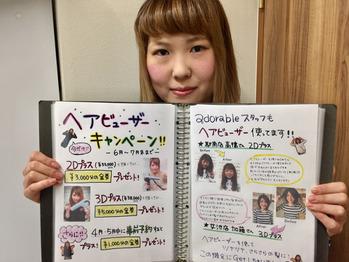 ヘアビューザーキャンペーン★_20170405_1
