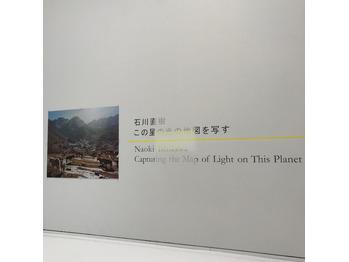 石川直樹「この星の光の地図を写す」_20190208_1