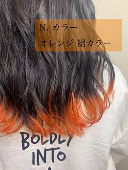 【NAOKI】ダメージを抑えて周りに差をつけるカラー!_20200413_1