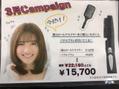 カイノ イオンモール福岡店(KAINO)復元シリーズ