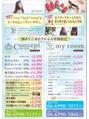 5月から配布 (^^) 新生活新規価格