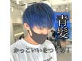 青髪!がカッコイイ秘訣。
