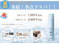 クレーデヘアーズ 相田店(Crede hair's)【 2020夏のキャンペーン情報 6/27~8/13】