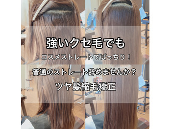 コスメでかけるツヤ髪縮毛矯正_20210505_1