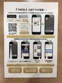 アプリとホットペッパーの違い【シータ本川越】