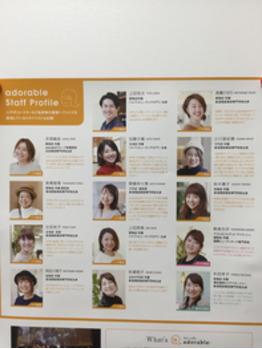 アドラーブルからNews☆_20170305_4
