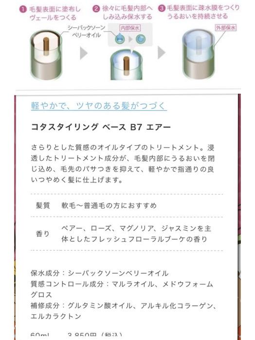 COTAスタイリング剤B7エアー新発売_20200924_3