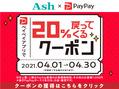 アッシュ 下北沢店(Ash)4月もAsh×PayPayキャンペーン