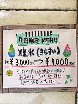 9月1日から煌水キャンペーン始まりマース!!_20170831_1
