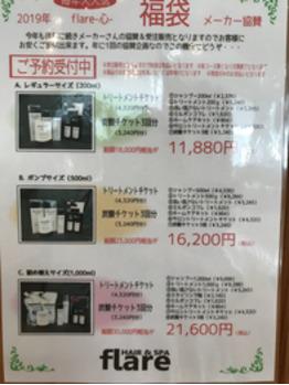福袋☆_20181206_1