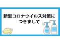 【新型コロナウィルス感染防止対策実施中】