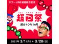 今月もPayPayがお得!!