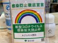 アズーラ豊田(AZURA)感染拡大防止対策に関する、ご理解と、ご協力のお願い