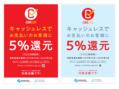 キャッシュレス5%還元10月1日~