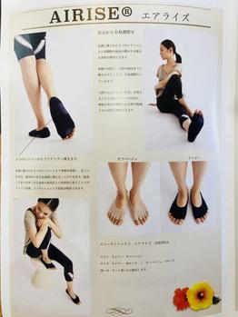 今人気の靴下美容!AIRISE_エアライズ__20180118_2