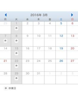 3月のお休み_20160225_1