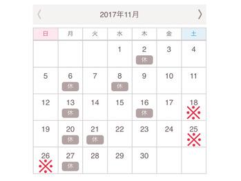【藤山】藤山出勤のお知らせ☆_20171113_1