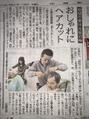 中国新聞さんに掲載されました