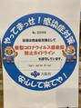 【吹田/美容室】新型コロナウイルス感染症対策