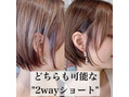 2wayスタイル!!【岩田】