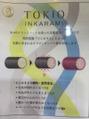 TOKIOインカラミトリートメントはじめました!