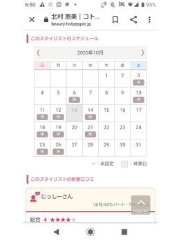 10月の北村シフト【kotona竹ノ塚】_20200930_1