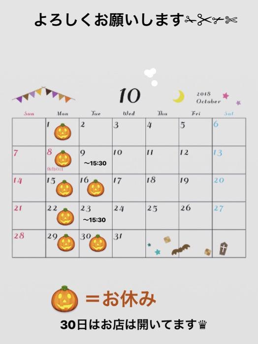 SHIORI 10月のお休み〇_20181004_1