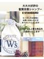 W'sで売れまくりのシャンプーセット