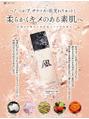 ◇AR 化粧水◇