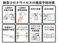 指定感染症対策実施店