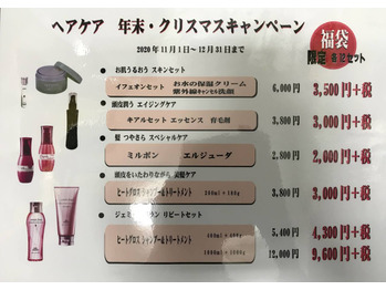 11月、12月の商品キャンペーン_20201101_1