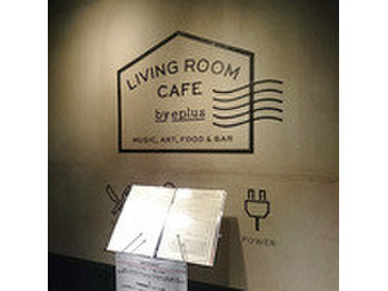 渋谷eplus LIVING ROOM CAFE&DINING_20170705_1