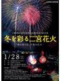 二宮町は28日に花火大会です☆