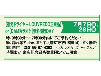 チャイ7月号にて、無料開放イベント告知♪_20190613_1