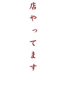 【櫻井】今日はやってますよ~【関内 伊勢佐木町】_20171204_1