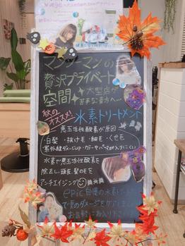 秋のオススメ★ 水素トリートメント_20180918_1