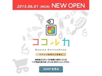 美容系通販ショップ【ココルカ】オープン!_20150612_1