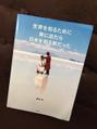 世界を知るために旅に出たら日本を知る旅だった。