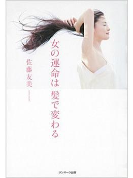 とてもいい書籍があります! 高田馬場 美容室_20161029_1