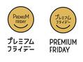 【Premium Friday】 お得なクーポンをご用意しました!