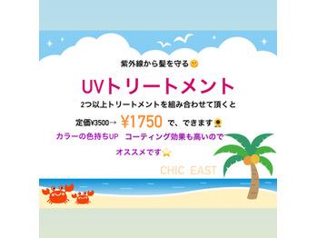 UVトリートメントキャンペーン_20210502_1