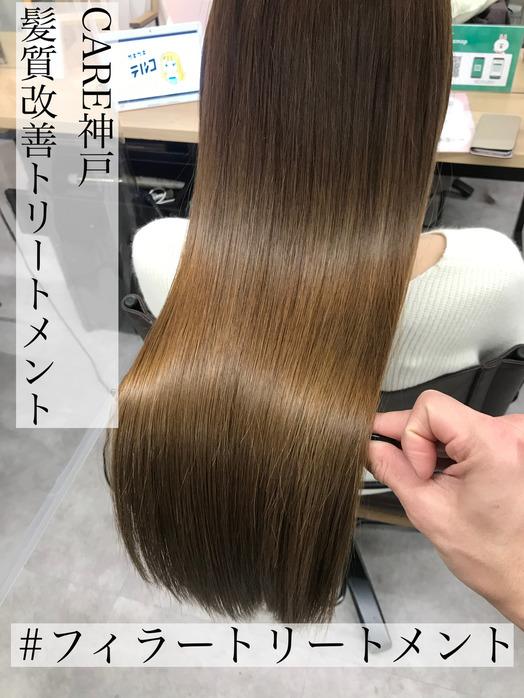 髪の毛のダメージのお悩みにお応えします。髪質改善TR_20210120_1