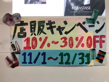店販キャンペーーーーン!!!!_20181101_1