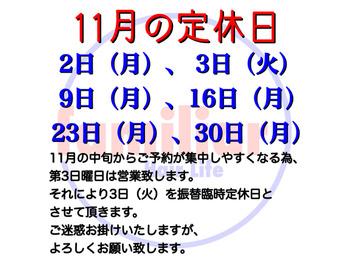 ☆11月の定休日☆_20201030_1