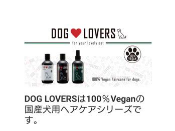 犬用シャンプー入荷!!!_20210727_1