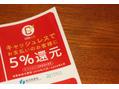 キャッシュレス決済で5%還元中!!