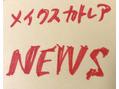 【日曜営業再開!】営業時間変更のお知らせ!