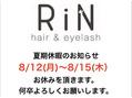 ヘアー アンド アイラッシュ リン(hair&eyelash RiN)夏休みのお知らせ